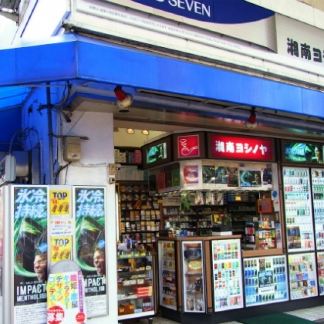 たばこセンター湘南ヨシノヤたばこセンター湘南ヨシノヤ