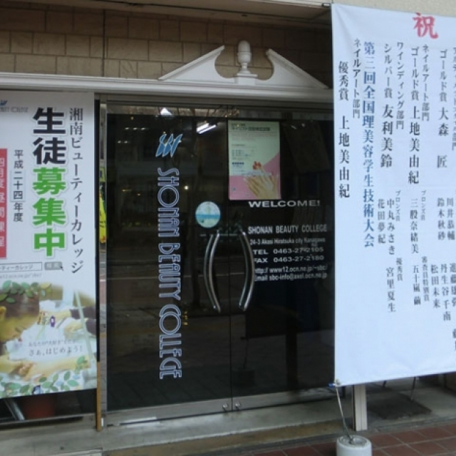 湘南ビューティーカレッジ